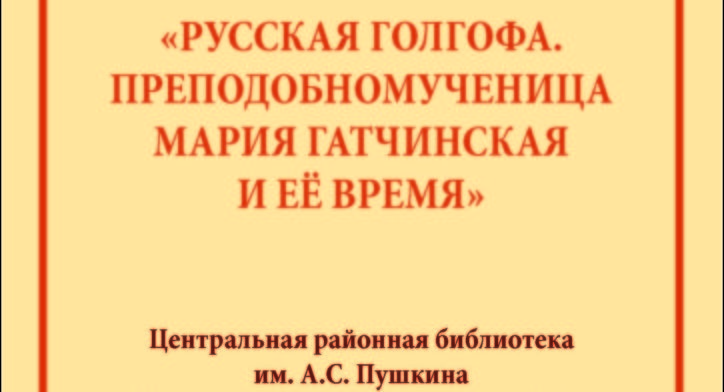 Афиша-конференции