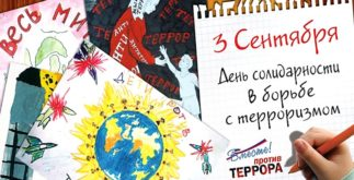 Солидарность борьбы с терроизмом