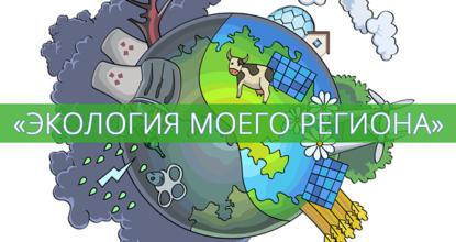 Экология моего региона