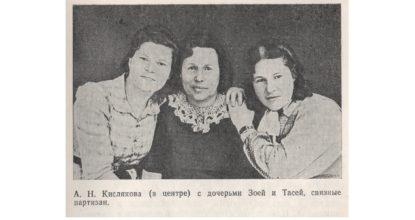 Мать и дочери Кисляковы