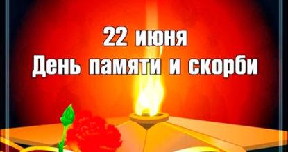День памяти 22 июня