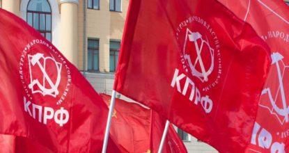 Знамёна КПРФ
