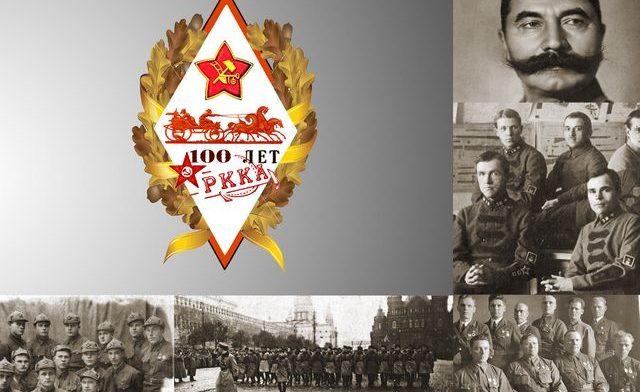 100 лет РККА