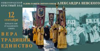 Крестный ход в честь Александра Невского