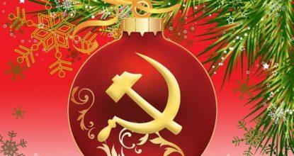 Новый год от коммунистов
