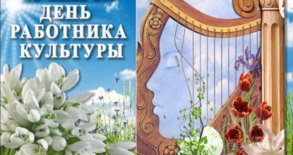 25 марта День работников культуры