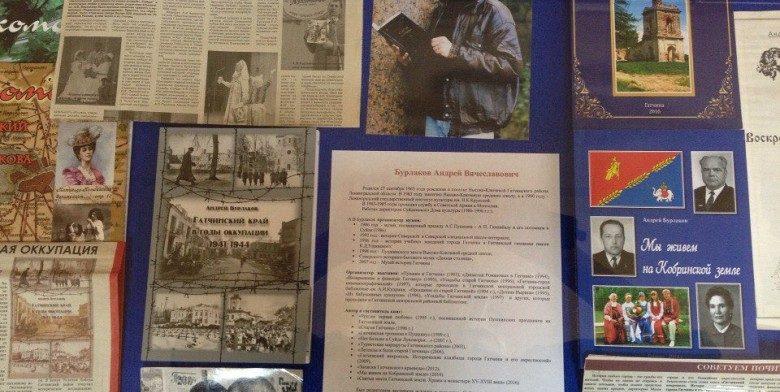 Выставка краеведов