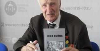 Книга Анатолия Иванова