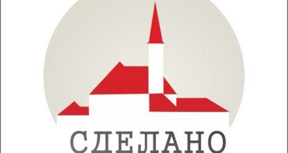19.1 сделано в гатчине лого (2)
