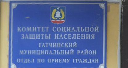 Соцзащита Гатчинского района