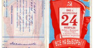 Выборы в советское время