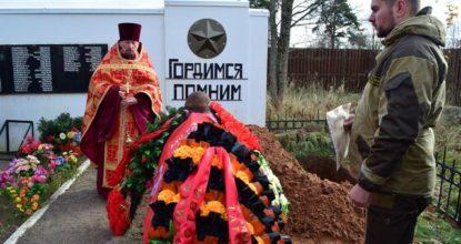 Захоронение солдата