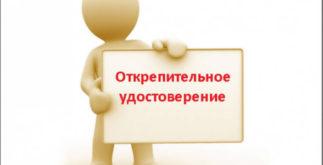 Открепительное удостоверение