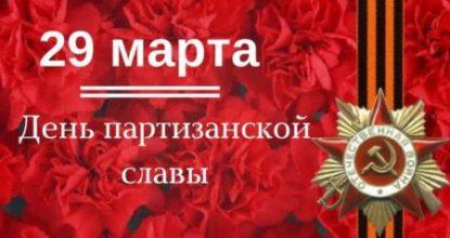 29.03._den-_partizanskoy_slavy