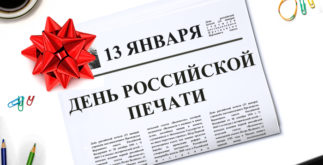 День печати