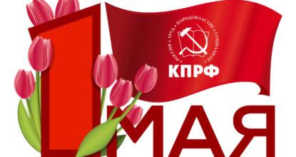 1 мая коммунисты