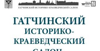 Историко-краеведческий салон