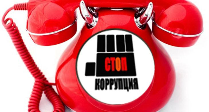 Антикоррупционный телефон