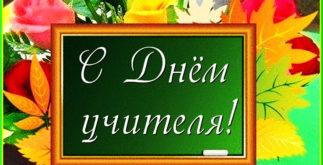 Д. Учителя