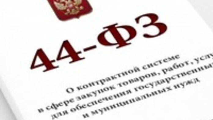 44-ФЗ