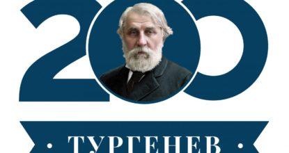 Тургенев - 200 лет