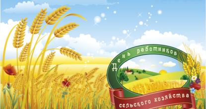 День работников СельхозХоз