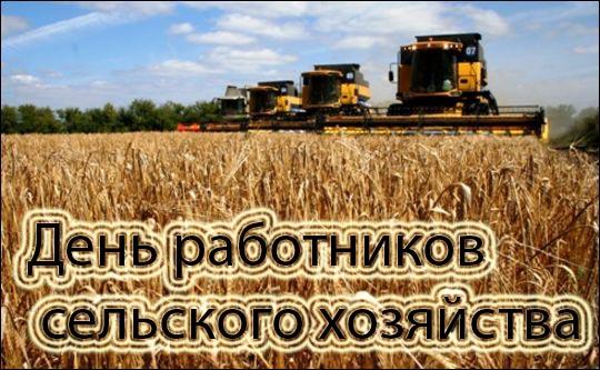 День работников АПК