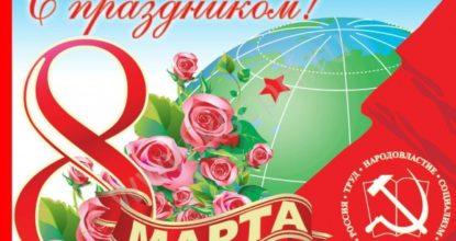 8 марта - коммунисты
