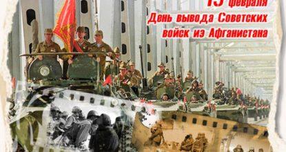 Афганистан - вывод советских войск