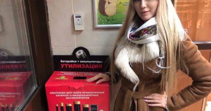 Анастасия Ганичева с батарейками