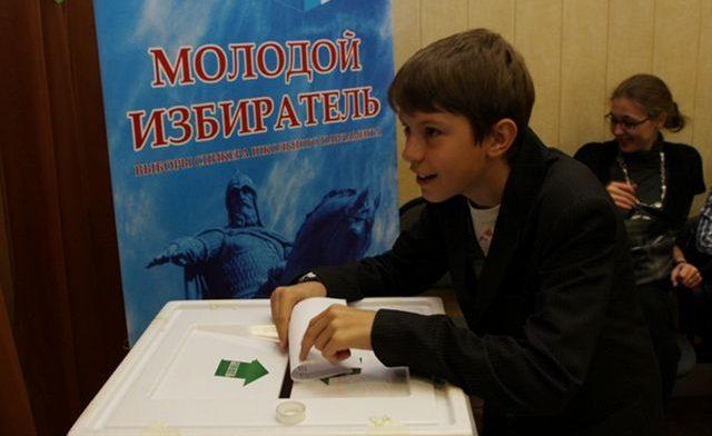 Молодой избиратель