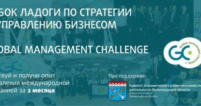 Кубок Ладоги - бизнес-управленцы