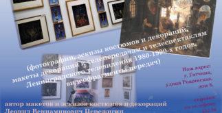 Афиша Фатова А3 2019