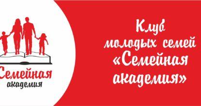 Афиша Семейная академия