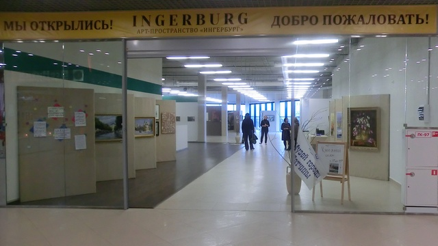 Ингербург