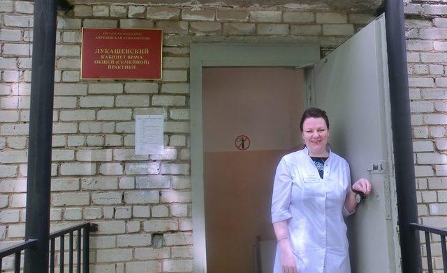 Амбулатория в Лукашах
