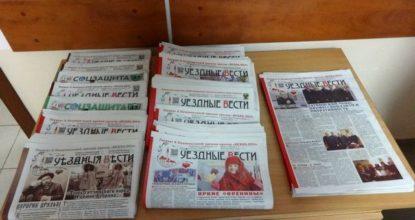Газета Уездные вести