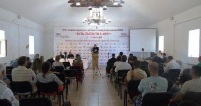 Конференция Ставрос