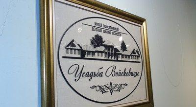 Войсковицкий музей