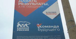 Баннер Единая Россия