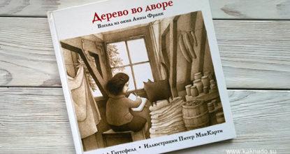 Книга про Анну Франк