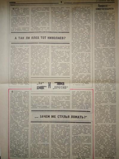 Дискуссионный клуб газеты Вперёд, 1989