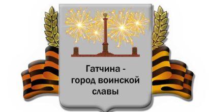 Gorod_voinskoi_slavi