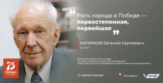 Евгений Килимов