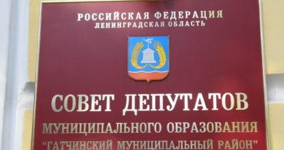 Совет депутатов - табличка