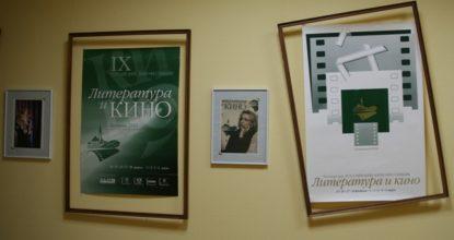 Литература и кино - музей