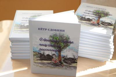Книга Петра Сдобнина