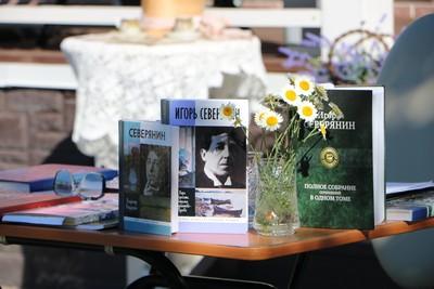 Северянин - книги