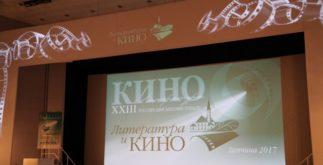 XXII кинофестиваль ЛиК