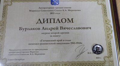 Диплом Бурлакова